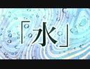 「水」 初音ミク オリジナル