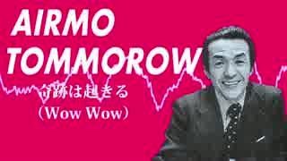 【城達也すげぇ】AIRMO TOMORROW