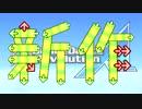 ゆっくりEMI「え?社畜がDDR?」 PART3【DDRに新作だ!】