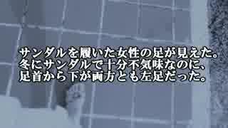 【ゆっくり怪談】例の足【怖い話】