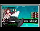 【艦これ_思い出シーン (ヽ´ω`)】E-1攻略【16春イベ】【乙作戦】