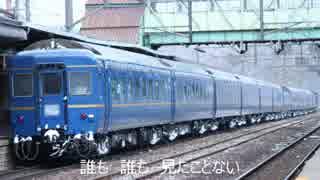 【後編】名列車で行こう ハイケンスのセレナーデの隠れた歴史