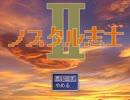 【幕末志士】ノスタル志士Ⅱ 前編【実況プレイ】