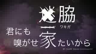 脇家-ワキガ- 幻想ドライブ OP