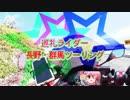 巡礼ライダー!長野群馬ツーリング1日目part1
