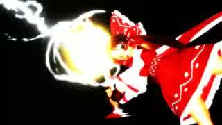 【MMD】霊夢…ギガブレイクでこい…!!【1
