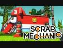 【実況】変形ロボ製作記~アヒル隊長を添えて~【ScrapMechanic】8