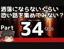 【洒落怖part34より】その4【ゆっくり怪談】