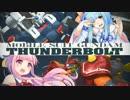 【ガンダムブレイカー3】ガンプラは壊れないVOICEROID+ゆっくり実況#10