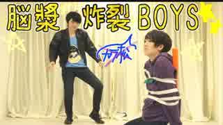 【おそ松さん】脳漿炸裂 カラ松BOYS☆ キま