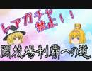 【パズドラ】レアガチャ禁止!!闘技場制覇への道 Part.0【ゆっくり実況】