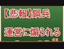【悲報】鋼兵、運営に煽られる