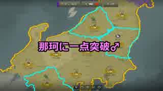 【WoT:クランウォーズ】CROWN-東京解放戦線- Part1