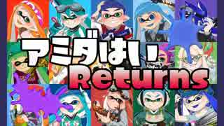 【スプラトゥーン】 アミダ杯Returns② 【企画】