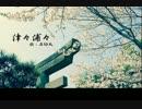【人力刀剣乱舞】津々浦々【石切丸】