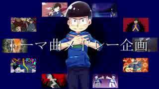 【おそ松さん人力+手描き】トーマ曲メドレー企画【カラ松】 thumbnail