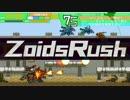 【ゾイド】制作中の自作ゲーム「ZOIDS RUSH」紹介動画
