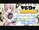 【例大祭13】デジウィ CONTEND クロスフェード【東方ボーカルアレンジCD】
