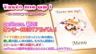 【例大祭13】Taste me up! クロスフェード【東方ボーカルアレンジCD】