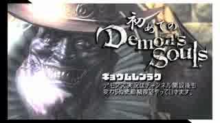 卍【実況】初めてのデモンズソウル_39