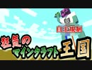 【協力実況】最低のマインクラフト王国 Part39【Minecraft】