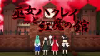 【東方MMD】巫女ハクレイと紅魔の館