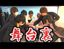 【舞台裏ドキュメンタリー】ゲーム実況イベント『LEVEL.1』~レトルト編~