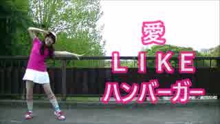 【アイマス】愛 Like ハンバーガー 踊ってみた【ふぁみあ】
