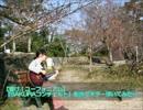 【響け!ユーフォニアム】『SAKURAコンチェルト』聖地でギター弾いてみた