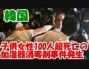 韓国で子供女性100人超死亡の「加湿器消毒剤」事件発生!!