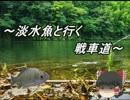 【WoT】淡水魚と行く戦車道26匹目【FV4202(P)】