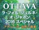 『OTTAVA ラ・フォル・ジュルネ・オ・ジャポン2016 スペシャル』5月3日