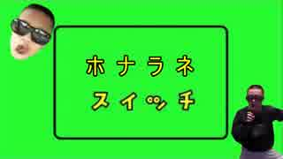 ホ ナ ラ ネ ス イ ッ チ.pitagorasouchiy
