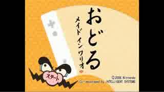 おどるメイドインワリオ実況 part1【究極ノンケ冒険記】