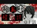 【クトゥルフ神話TRPG】鮫島村怪奇譚  第01話