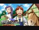 【Sims3】 律子と千早の野望の王国 シーズン3 第15話