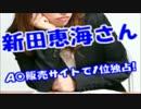 新田恵海A○売上ランキング総なめにするも女優仲間からディスられるw