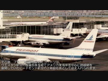 【名航空会社列伝】「全米最高の航空会社」コンチネンタル航空①