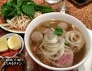 【これ食べたい】 フォー(ベトナムの汁麺)