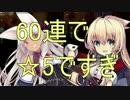 【グリムノーツ】~鏡の国60連ガチャ、今までで最高の運~実況