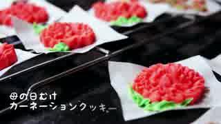 【母の日】カーネーションクッキー 作っ