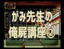 ◆俺の屍を越えてゆけ 実況プレイ◆がみ先生の俺屍講座②