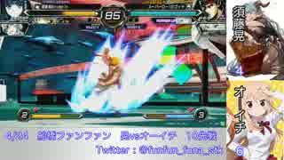 【電撃FCI】 4/24 船橋ファンファン 晃vs
