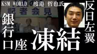 渡邉哲也氏 『ゆうちょ銀行』、未届け政治団体の口座の廃止・凍結を決定