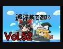 【WoWs】巡洋艦で遊ぼう vol.52 【ゆっくり実況】