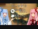 【琴葉姉妹】コトコトラジオ5【momodora】