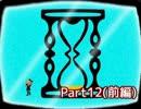 【殺戮の天使】女2人でしにたがり×殺人鬼【part12前編】