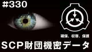 SCP財団機密データ:SCP-330-JP - 思い出されてしまう男