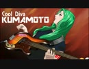【初音ミク】Cool Diva KUMAMOTO【熊本応援隊】