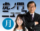 5/2(月)〜武田邦彦・半井小絵・居島一平〜【真相深入り!虎ノ...